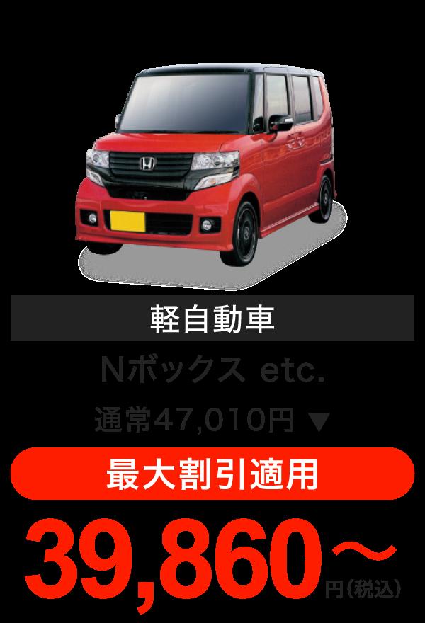 車検料金(軽自動車)