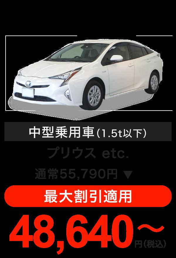車検料金(中型乗用車)
