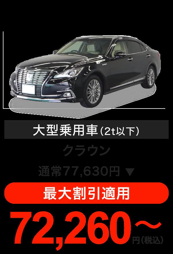 車検料金(大型乗用車)