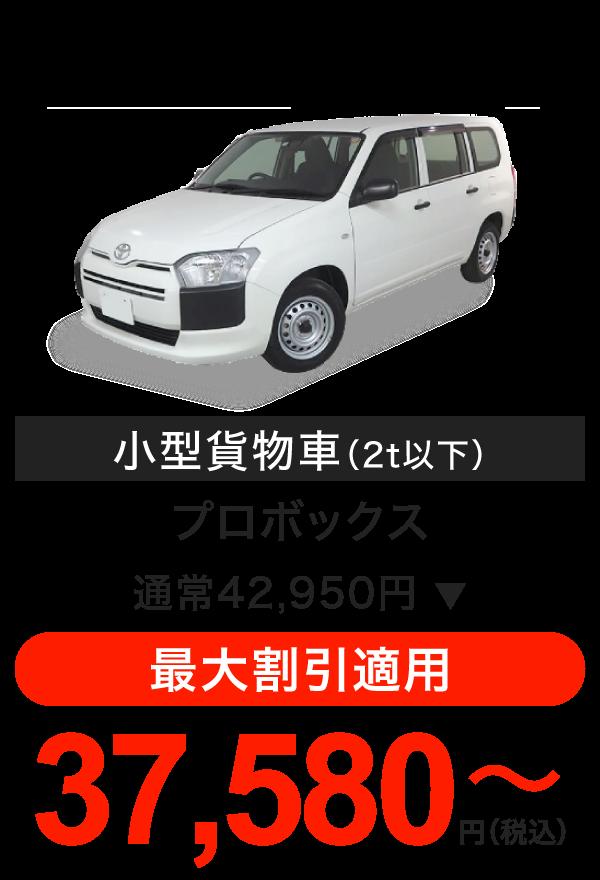 車検料金(小型貨物車)